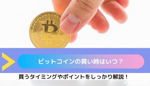 ビットコイン(BTC/Bitcoin)の買い時を見極めよう!買うタイミングやポイントをしっかり解説!