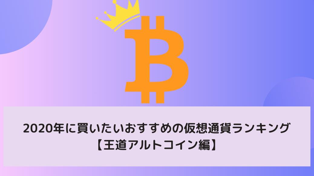 2020年に買いたいおすすめの仮想通貨ランキング【王道アルトコイン編】
