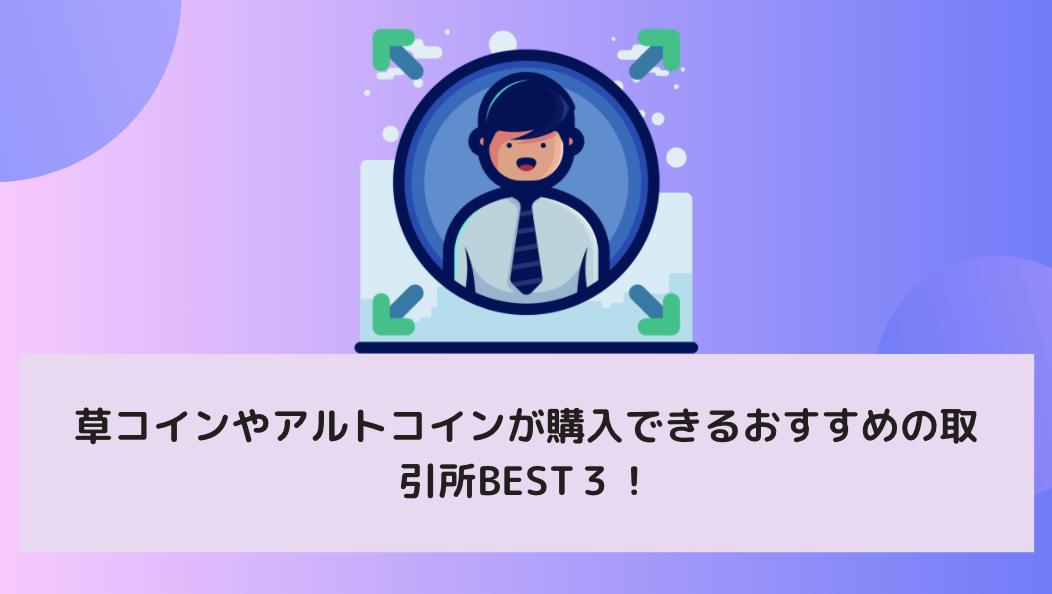 草コインやアルトコインが購入できるおすすめの取引所BEST3!