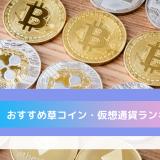 草コイン 2020