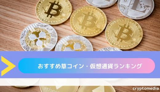 【2020年】おすすめ草コイン・仮想通貨ランキングを一挙ご紹介!