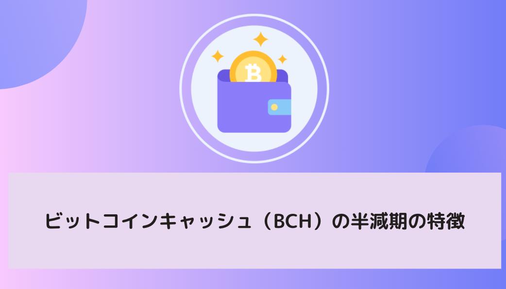 ビットコインキャッシュ(BCH)の半減期の特徴