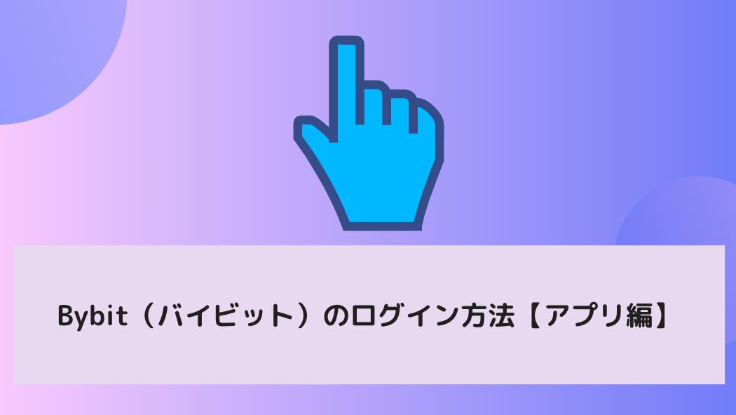 Bybit(バイビット)のログイン方法【アプリ編】