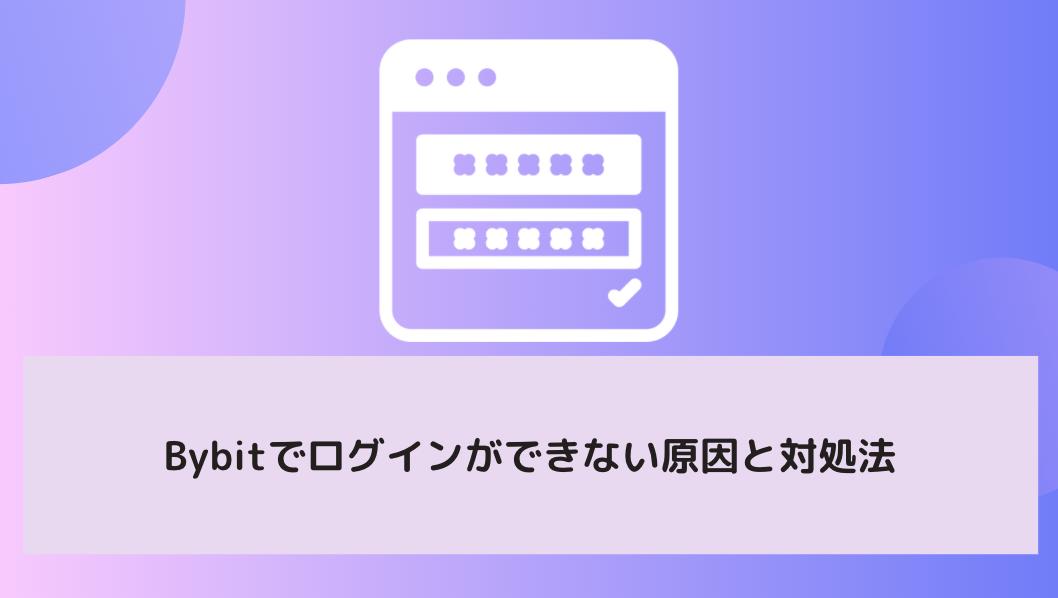 Bybit(バイビット)でログインができない原因と対処法
