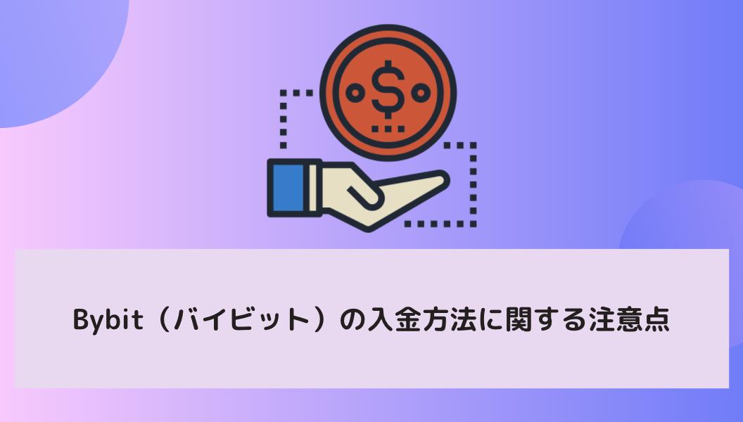 Bybit(バイビット)の入金方法に関する注意点