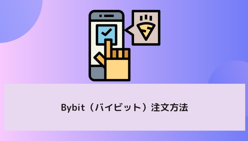 Bybit(バイビット)注文方法
