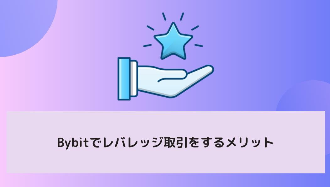 Bybit(バイビット)でレバレッジ取引をするメリット