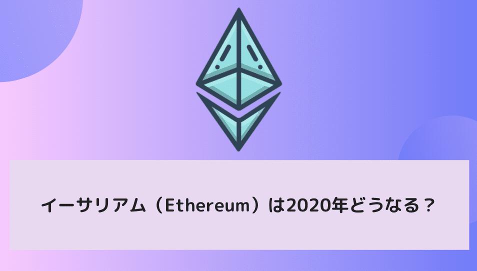 イーサリアム(Ethereum)は2020年どうなる?