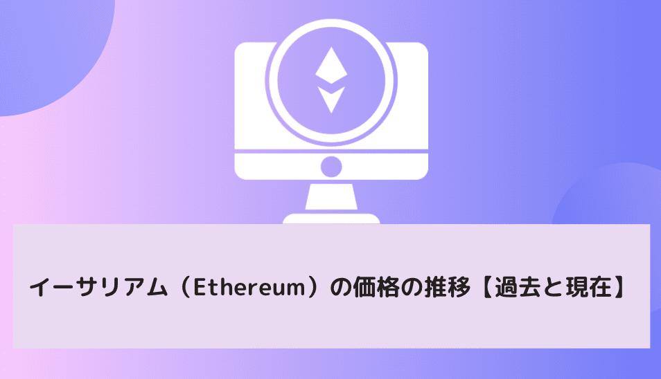 イーサリアム(Ethereum)の価格の推移【過去と現在】