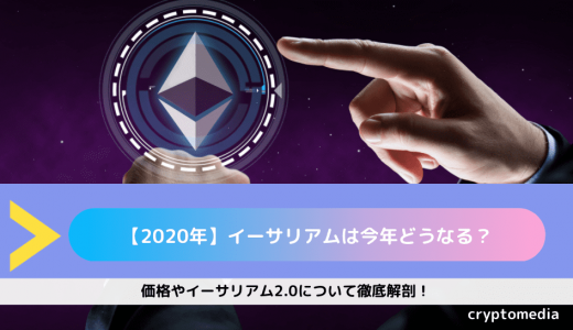 【2020年】イーサリアム(Ethereum/ETH)は今年どうなる?価格やイーサリアム2.0について徹底解剖!