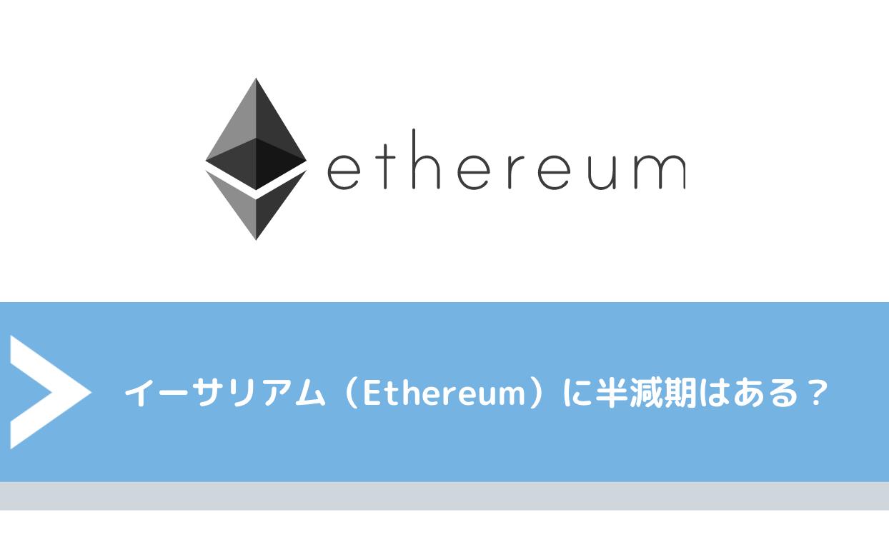 イーサリアム(Ethereum)に半減期はある?
