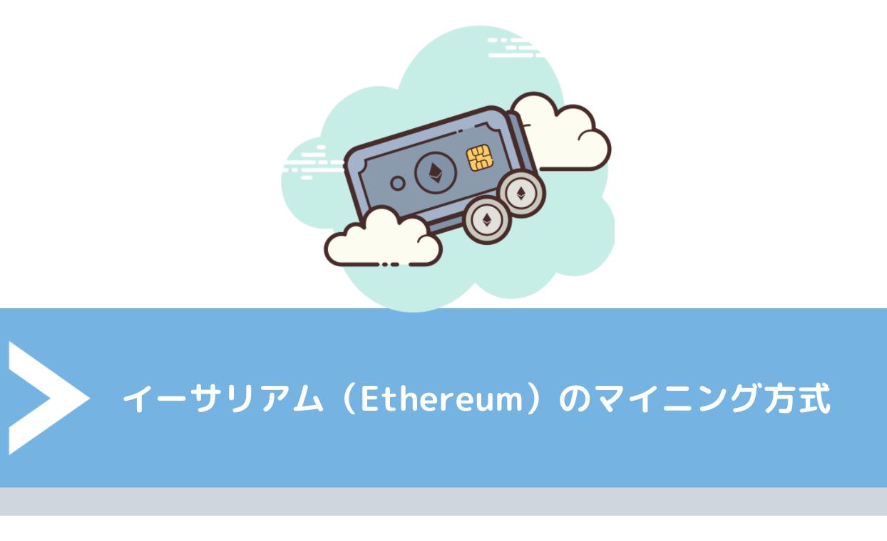 イーサリアム(Ethereum)のマイニング方式