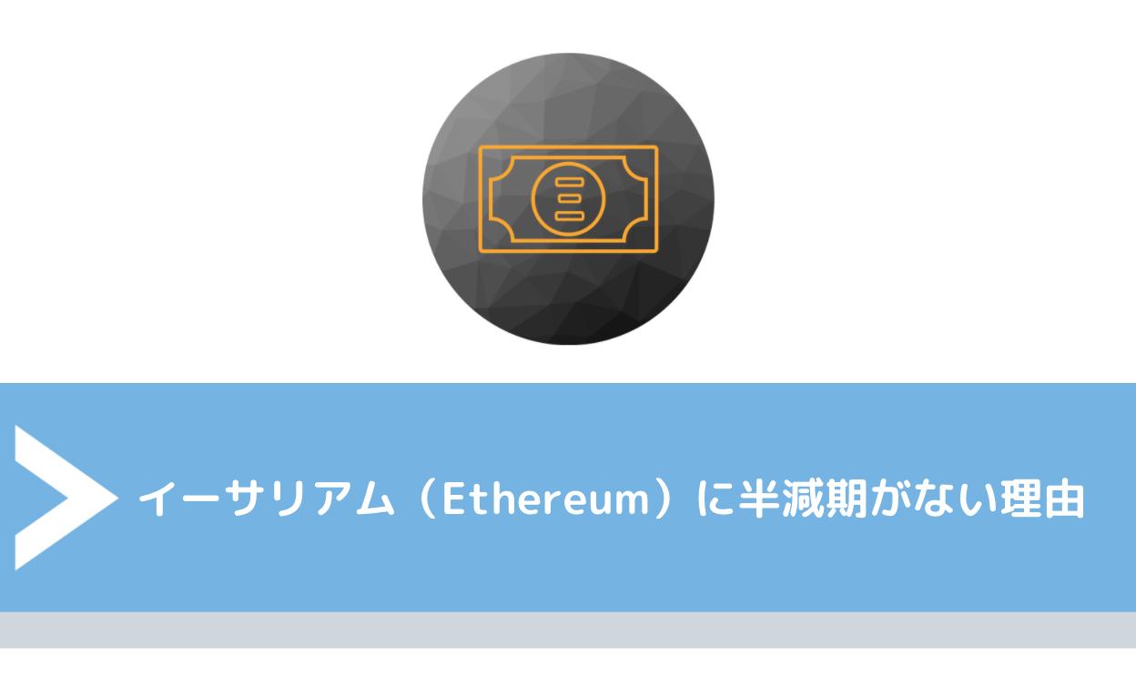 イーサリアム(Ethereum)に半減期がない理由