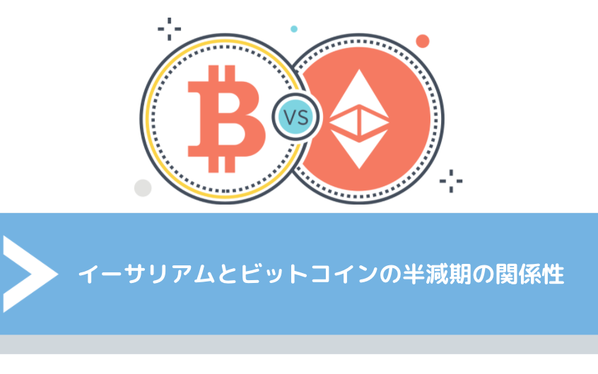 イーサリアム(Ethereum)とビットコインの半減期の関係性