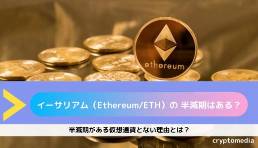 イーサリアム(Ethereum/ETH)の 半減期はある?|半減期がある仮想通貨とない理由とは?