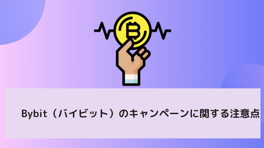 Bybit(バイビット)のキャンペーンに関する注意点