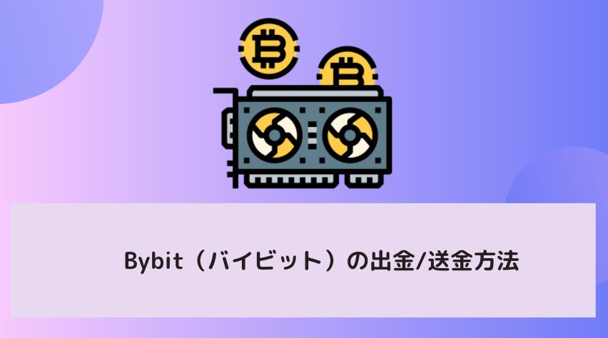 Bybit(バイビット)の出金/送金方法
