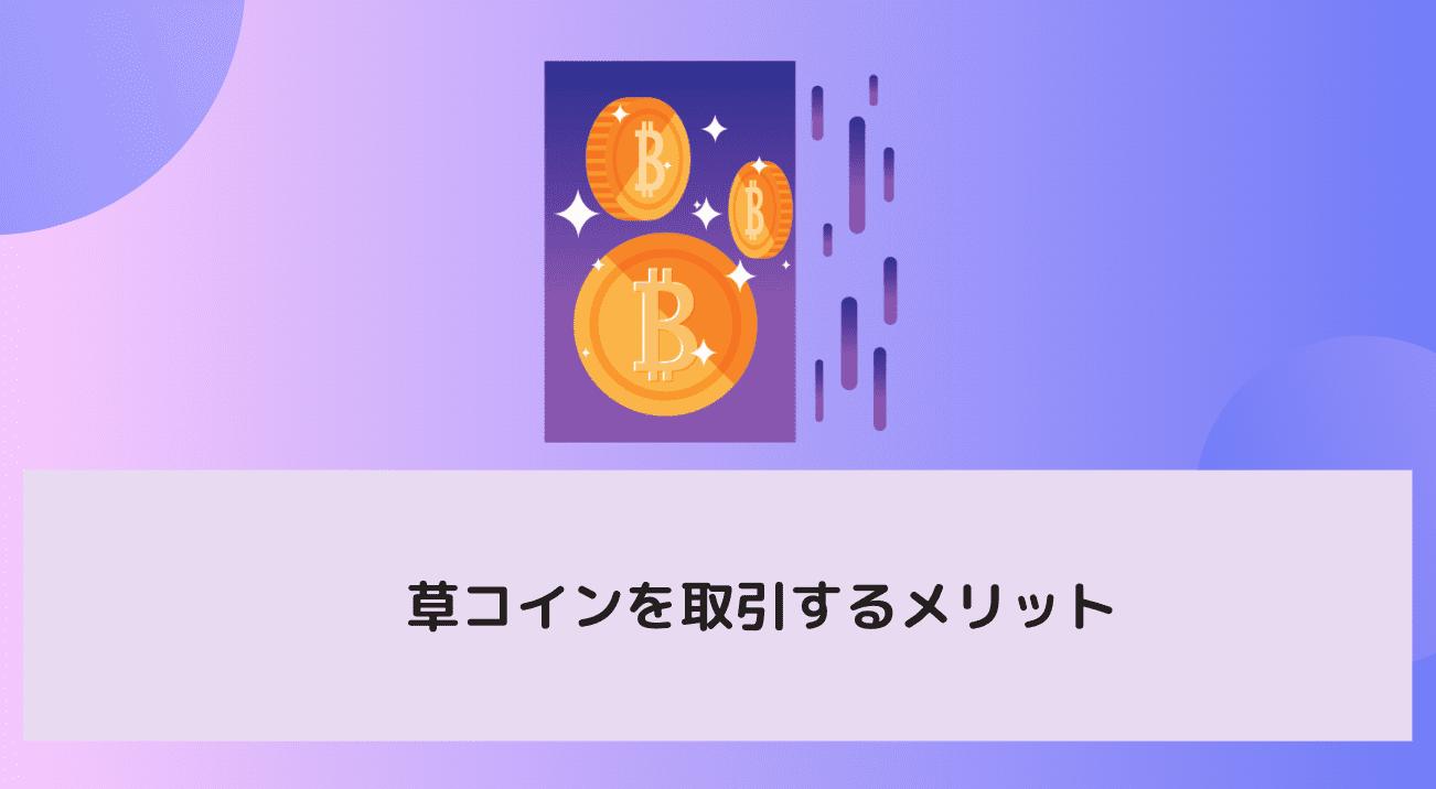 草コインを取引するメリット