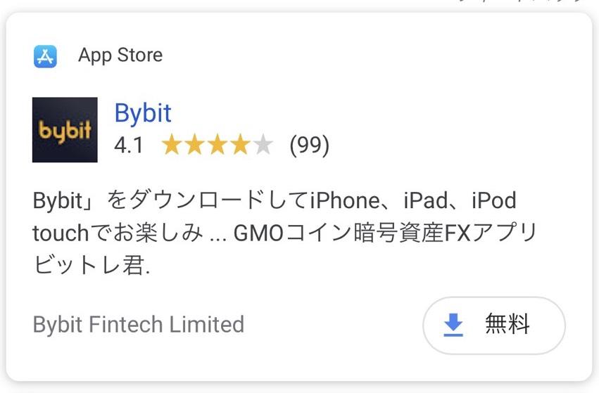 bybit アプリ インストール