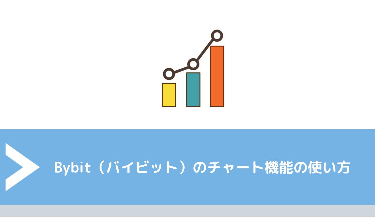Bybit(バイビット)のチャート機能の使い方