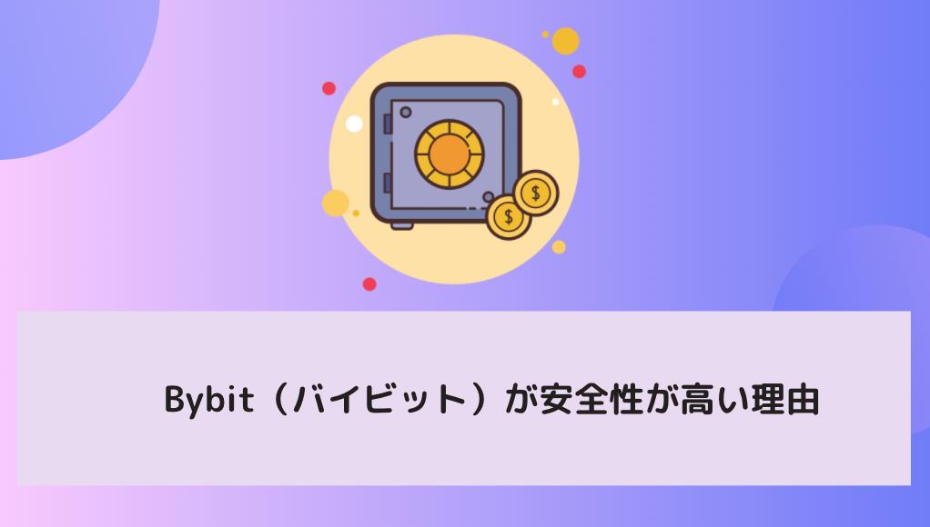 Bybit(バイビット)が安全性が高い理由