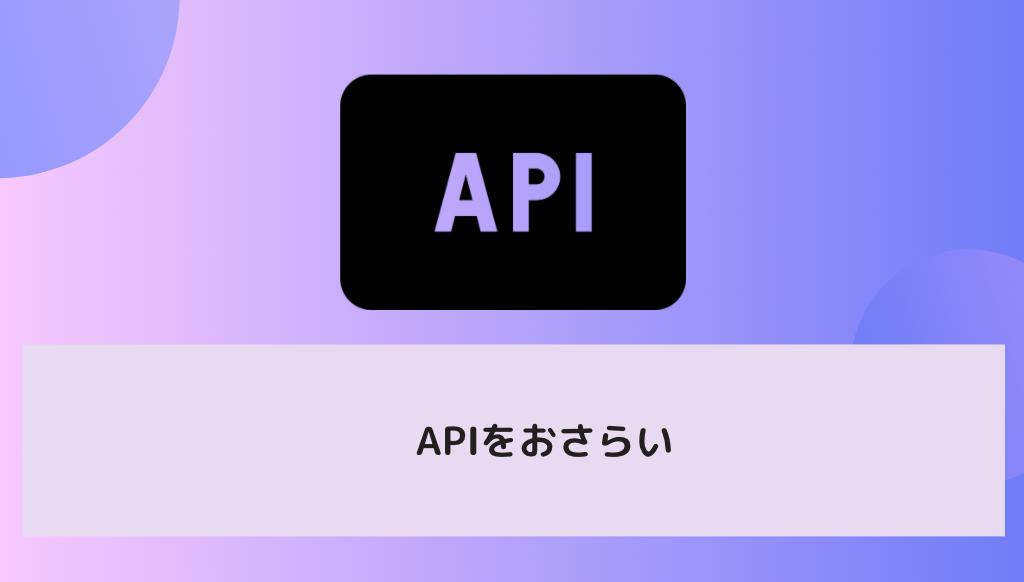 APIをおさらい