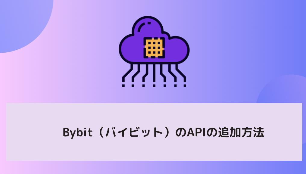 Bybit(バイビット)のAPIの追加方法