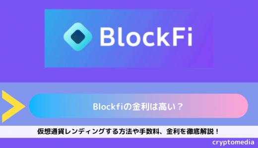 Blockfiの金利は高い?仮想通貨レンディングする方法や手数料、金利を徹底解説!