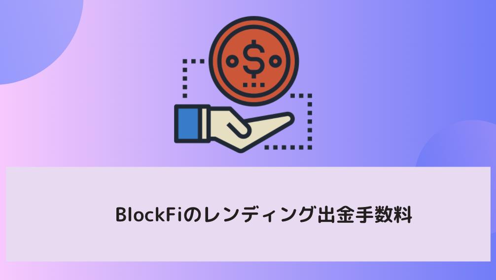 BlockFiのレンディング出金手数料