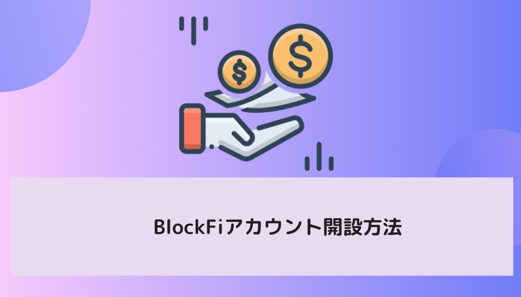 BlockFiアカウント開設方法