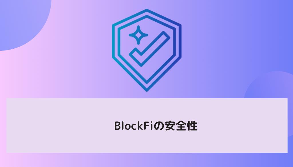 BlockFiの安全性