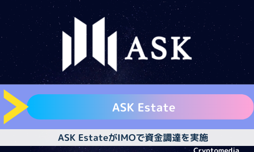 ASK EstateがIMOを実施!即完売の分けと仕組みを解説