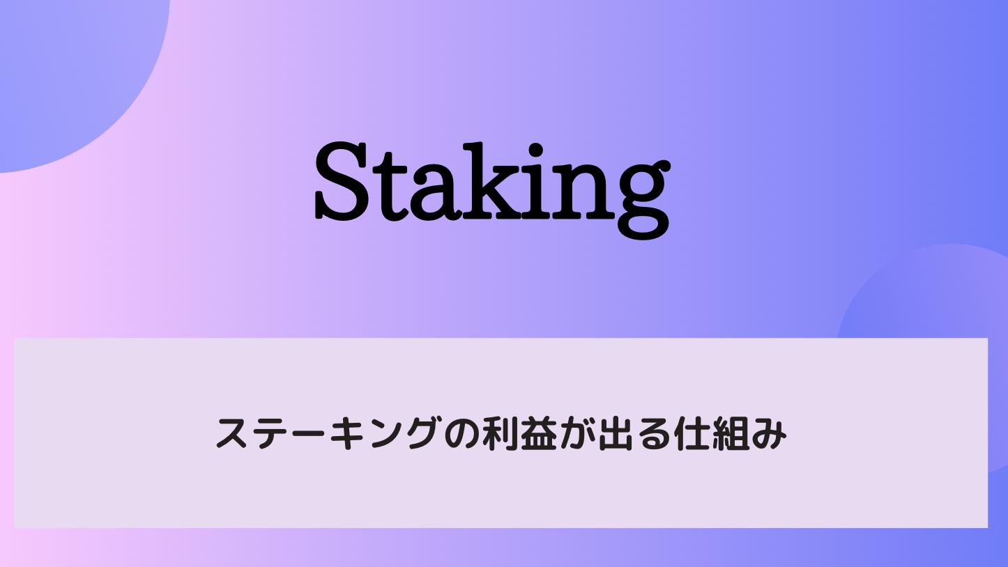 ステーキングの利益が出る仕組み