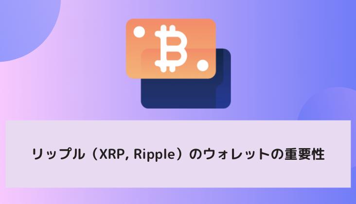 リップル(XRP, Ripple)のウォレットの重要性