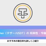 Tether 将来性