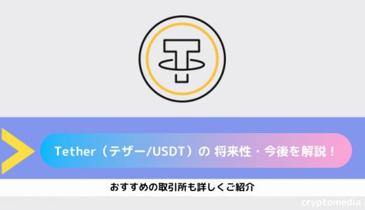 Tether(テザー/USDT)の 将来性・今後を解説!|仕組みや技術、テザー疑惑について徹底解説!