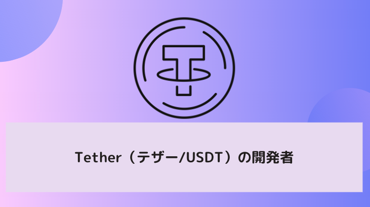Tether(テザー/USDT)の開発者