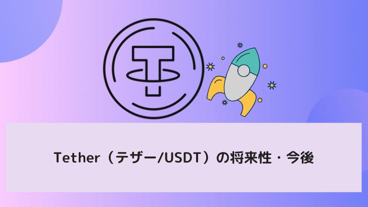Tether(テザー/USDT)の将来性・今後