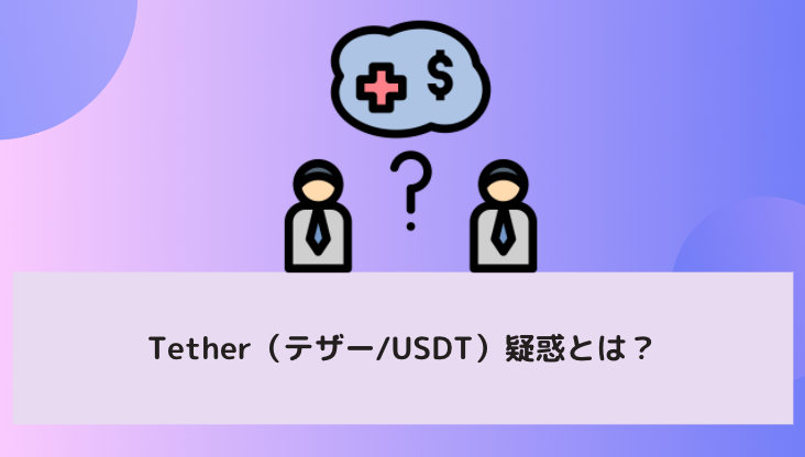Tether(テザー/USDT)疑惑とは?