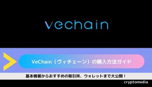 VeChain(ヴィチェーン)の購入方法ガイド|基本情報からおすすめの取引所、ウォレットまで大公開!
