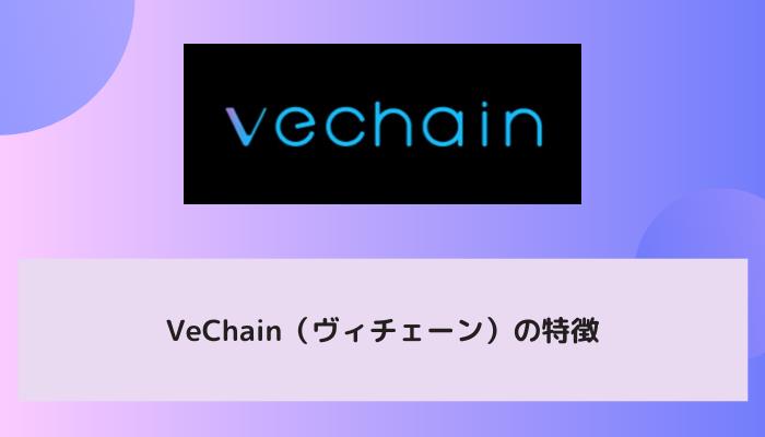 VeChain(ヴィチェーン)の特徴