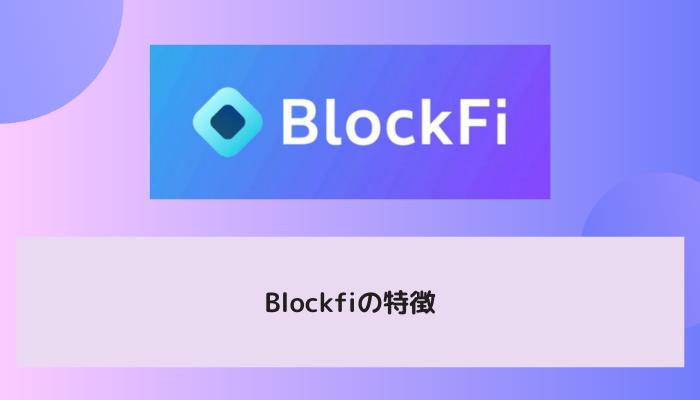 Blockfiの特徴