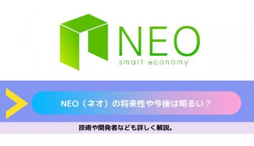 NEO(ネオ)の将来性や今後は明るい?技術や開発者なども詳しく解説。