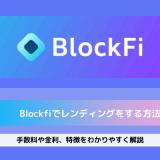 Blockfi レンディング