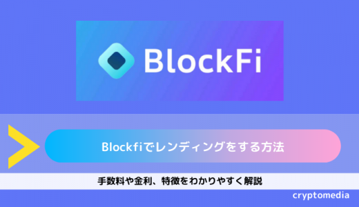 Blockfiでレンディングをする方法|手数料や金利、特徴をわかりやすく解説。