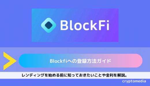 Blockfiへの登録方法ガイド|レンディングを始める前に知っておきたいことや金利を解説。
