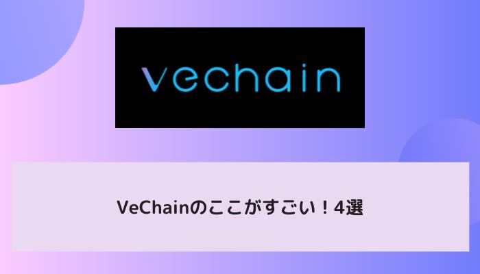 VeChain(ヴィチェーン/VEN)のここがすごい!4選