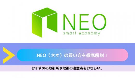 NEO(ネオ)の買い方・購入方法ガイド|おすすめ取引所や将来性、購入時の注意点、おすすめのウォレットまで。