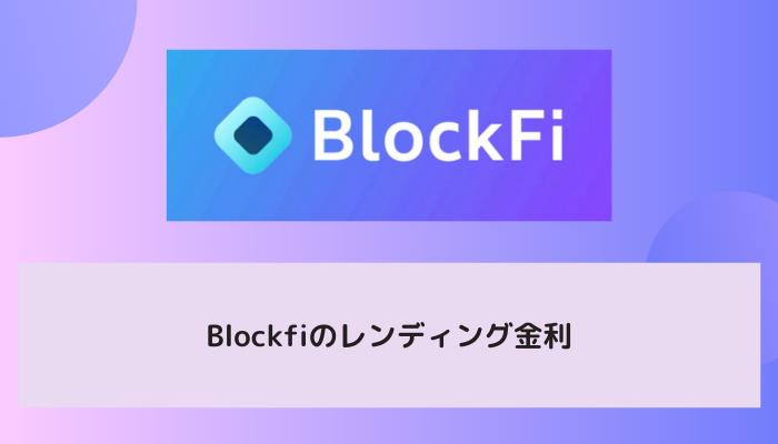 Blockfiのレンディング金利