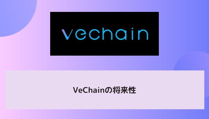 VeChain(ヴィチェーン/VEN)の将来性